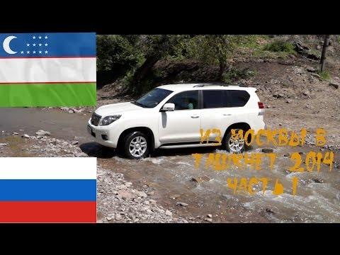 Из Москвы в Ташкент Узбекистан 2014 (Часть 1 )