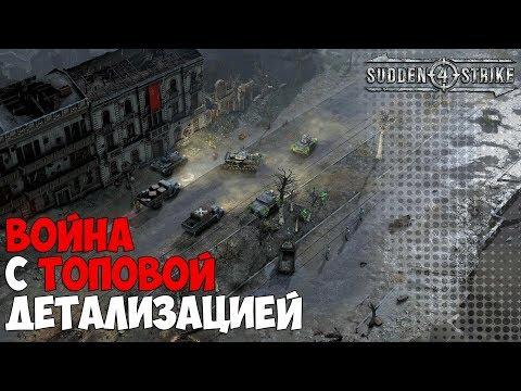 SUDDEN STRIKE 4 - Детальная проработка 'Второй Мировой'