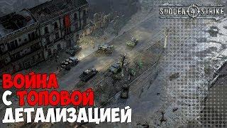 """SUDDEN STRIKE 4 - Детальная проработка """"Второй Мировой"""""""