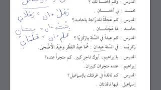 Том 1. урок 28 (18). Мединский курс арабского языка.