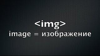 IMG — HTML-тег для картинок и изображений