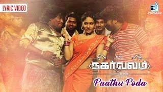 Nagarvalam Movie Songs Lyrics Video | Yuthan Balaji, Deekshitha | Pavan Karthik