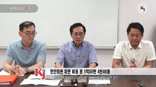 코리안저널 동영상뉴스 2018년 5월 24일자 Korean Journal Video News