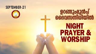 ഉറങ്ങും മുൻപ് ദൈവ സന്നിധിയിൽ # Night Prayer and Worship # Rathri Japam 21st of September 2021