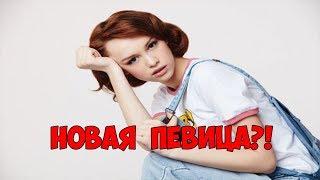 Диана Шурыгина стала певицей