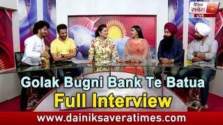Golak Bugni Bank te Batua : Exclusive Interview   Harish Verma   Simi Chahal   Dainik Savera