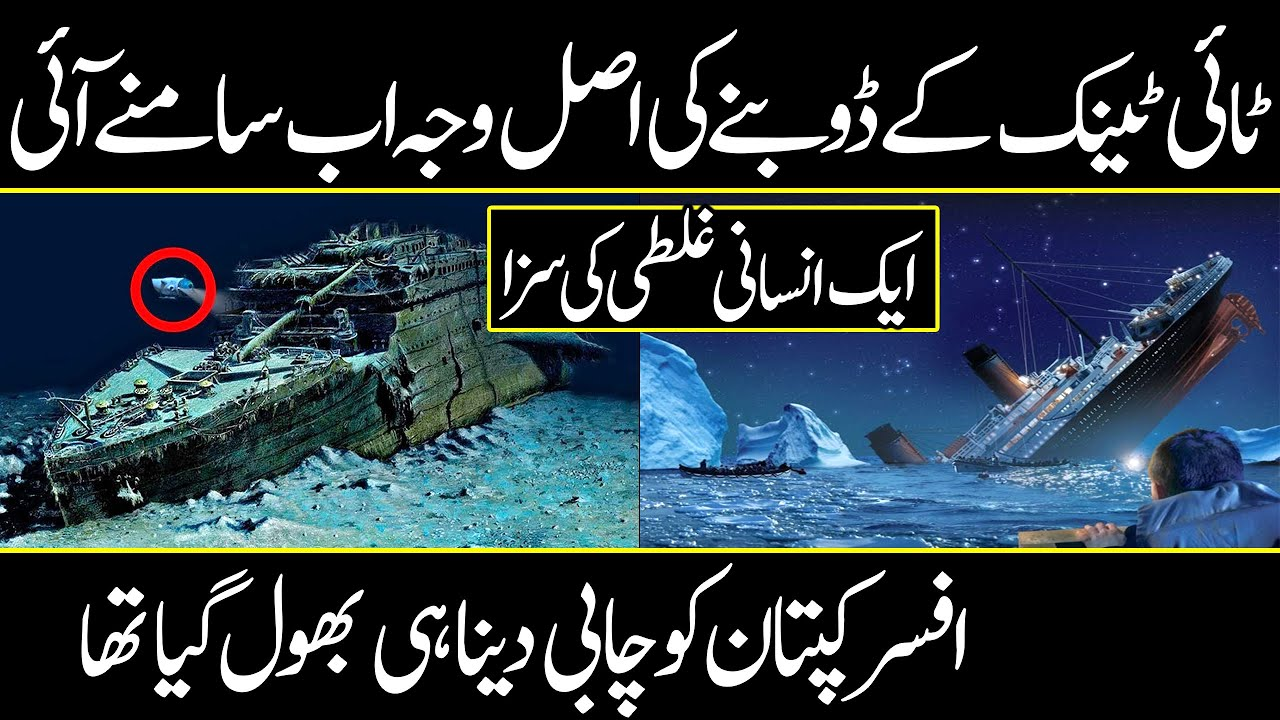 The real story of Titanic sinking | Urdu Cover