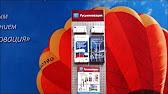 рекламные стойки для печатной продукции купить - YouTube