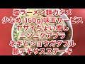 らー麺 ぶたのジョー。@谷塚 の動画、YouTube動画。