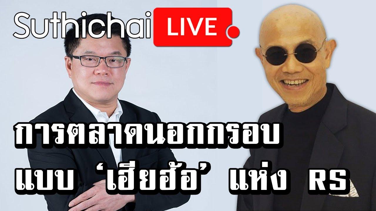 การตลาดนอกกรอบแบบ 'เฮียฮ้อ' แห่ง RS : Suthichai live 20/05/2563