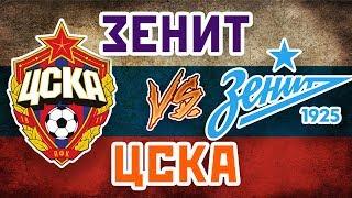 ЦСКА vs ЗЕНИТ - Один на один