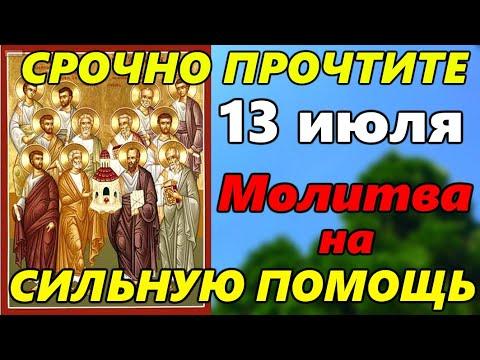 Молитва двенадцати Апостолам на СИЛЬНУЮ ПОМОЩЬ в праздник Собор Двенадцати Апостолов 13 июля
