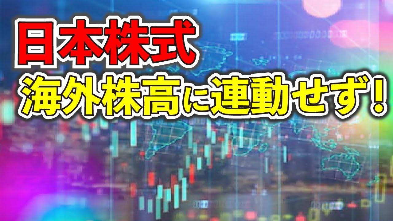 海外の株高に何故日本株、日経平均は連動しないのか?3つの理由。