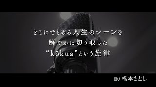 kokua - 1st Album 「Progress」スペシャルトレーラー