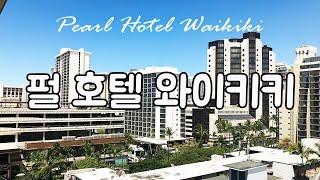 [하와이 호텔] 펄 호텔 와이키키의 모든 것! 가성비 …