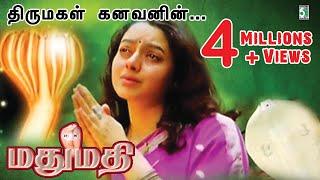 Thirumagal Kanavanin | Mathumathi HD Video Song | Ilayaraja
