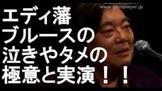 エディ藩がブルースの泣きやタメの極意を語り実演する!!