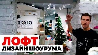 ДИЗАЙН интерьера ШОУРУМА ZERKALO Loft Лофт магазин бутик женской одежды Красноярск