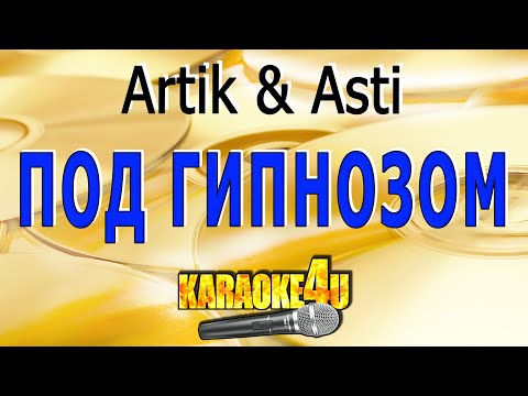 Artik & Asti | Под гипнозом | Караоке