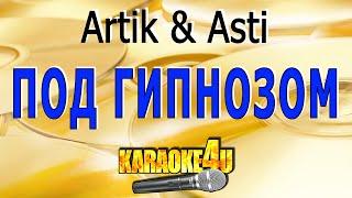 Artik & Asti | Под гипнозом | Караоке mp3