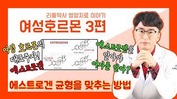 (여성 호르몬3편) 에스트로겐 호르몬 균형을 맞추는 4가지와 식물성에스트로겐 기전