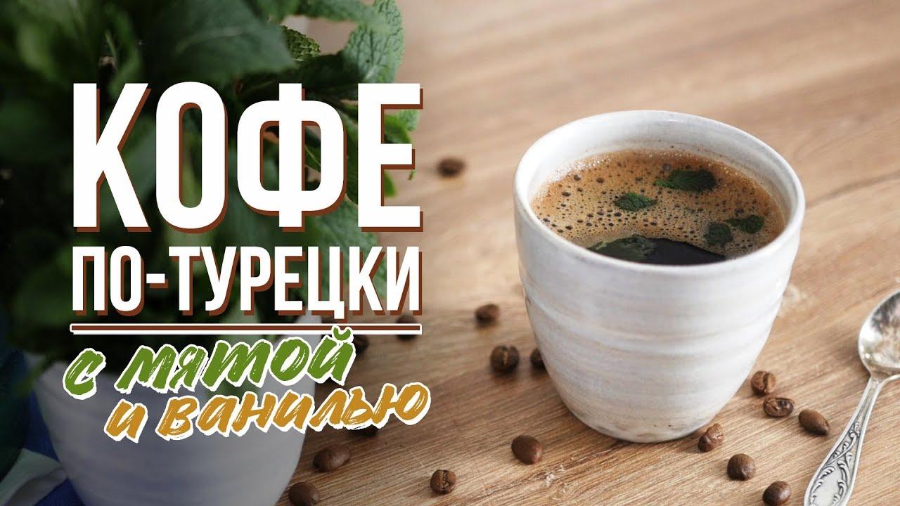 Кофе по-турецки с мятой и ванилью [Cheers! | Напитки]