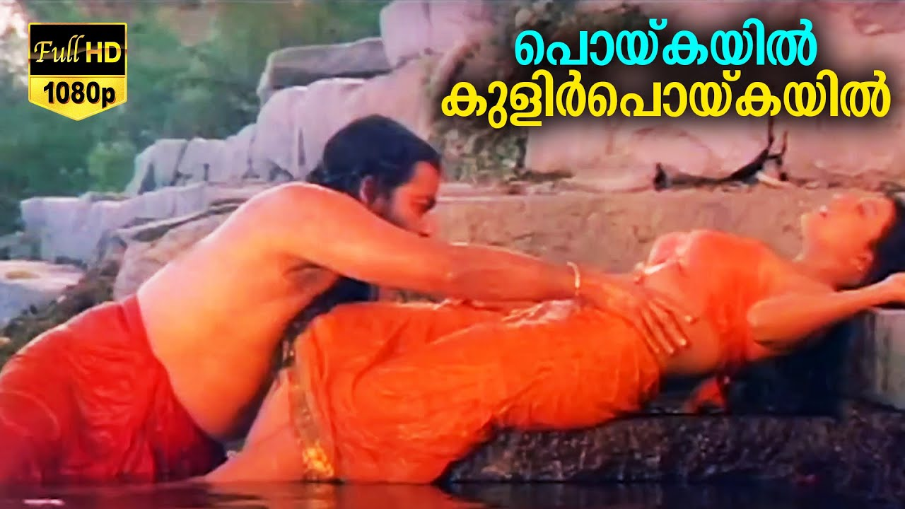 Download പൊയ്കയിൽ കുളിർപൊയ്കയിൽ   Super Hit Romantic Film Song   Rajashilpi   Mohanlal   K.J. Yesudas