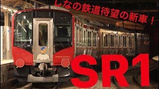しなの鉄道SR1系甲種輸送