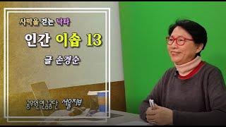 [서울지부 연금 아카데미] 인문학 아카데미 13강