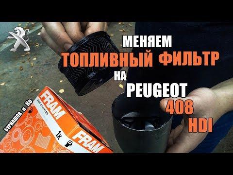 Замена топливного фильтра пежо 408 дизель своими руками