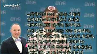 Yeon-mi Park Story by Uriminzokkiri (Part 3 of 3)