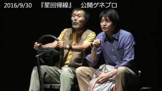2016年10月2日(日)より東京芸術劇場シアターウエストにて上演の舞台「...