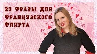 23 ФРАЗЫ ДЛЯ ФРАНЦУЗСКОГО ФЛИРТА