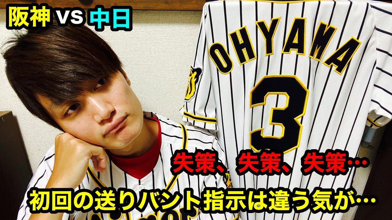 【阪神タイガース】2020/09/19 阪神vs中日14 またもエラー絡みの失点… 初回の攻撃は理解できん…