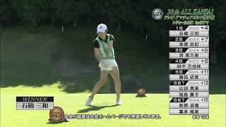 2016 ALL KANSAI テレビ・アマチュアゴルフ選手権