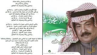 يابلادي واصلي والله معاك اداء العملاق ابوبكر سالم واصيل ابو بكر