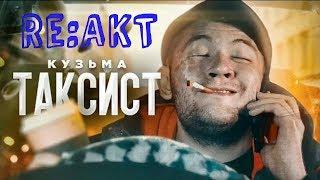 Кузьма - Таксист | РЕАКЦИЯ на клип