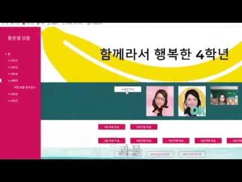 구글 사이트를 활용한 학교 온라인 학습 사이트 제작하기