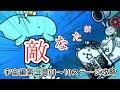 【にゃんこ大戦争】宇宙編第二章攻略!地球~トリトンまで(01~10)解説するぞ!