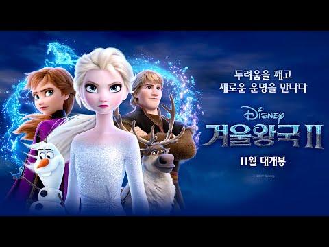 [공식] 겨울왕국 2 메인 예고편 최초공개 | 디즈니