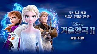 [겨울왕국 2] 메인 예고편
