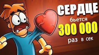 Download Что Если Твое Сердце Начнёт Биться со Скоростью Света? Mp3 and Videos