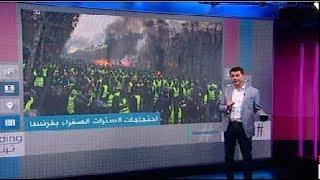 قصة احتجاجات #فرنسا وكيف سخر المحتجون من #ماكرون بي_بي_سي_ترندينغ