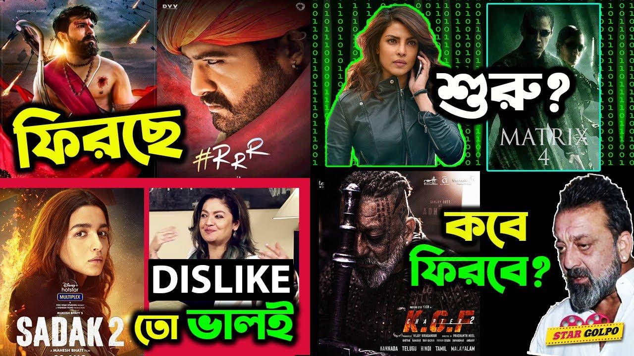 Sadak 2 ডিসলাইক পেয়ে লাভ হয়েছে? KGF 2 শুটিয়ে কবে ফিরবে Sanjay! Priyanka এর Matrix 4 শুটিং শুরু?
