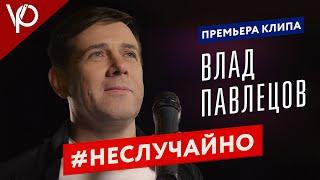 Премьера 2020 года! Влад Павлецов - #Неслучайно [4K]