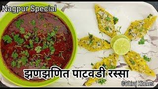 नागपुर स्पेशल झणझणीत पाटवडी रस्सा Maharashtrian Patwadi Curry  मसालेदार पाटवडी 