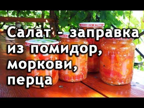 Заправка - салат из помидор, моркови и перца на зиму как приготовить.