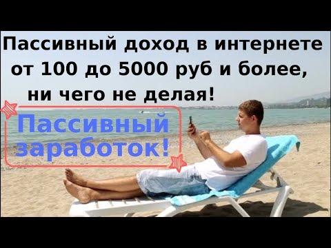 Пассивный доход в интернете от 100 до 5000 руб и более, ни чего не делая! Пассивный заработок!