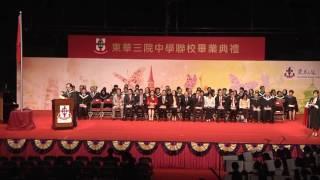2015-2016東華三院中學聯校畢業典禮