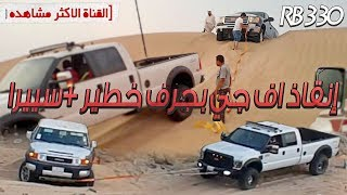 إنقاذ اف جي + سييرا RB 330 رواد بحرة off road